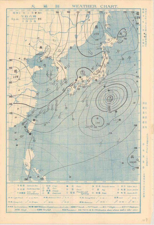 早稲田大学「二・二六事件発生日の東京の積雪量を答えよ」